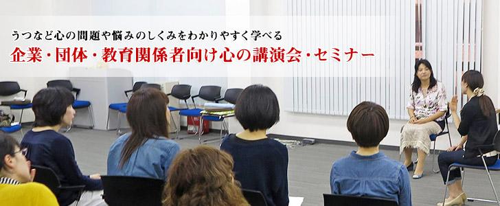 企業・団体・教育関係者向け心の講演会・セミナー