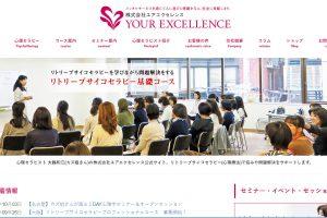 ユアエクセレンスのホームページ